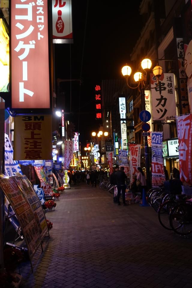 street in minami